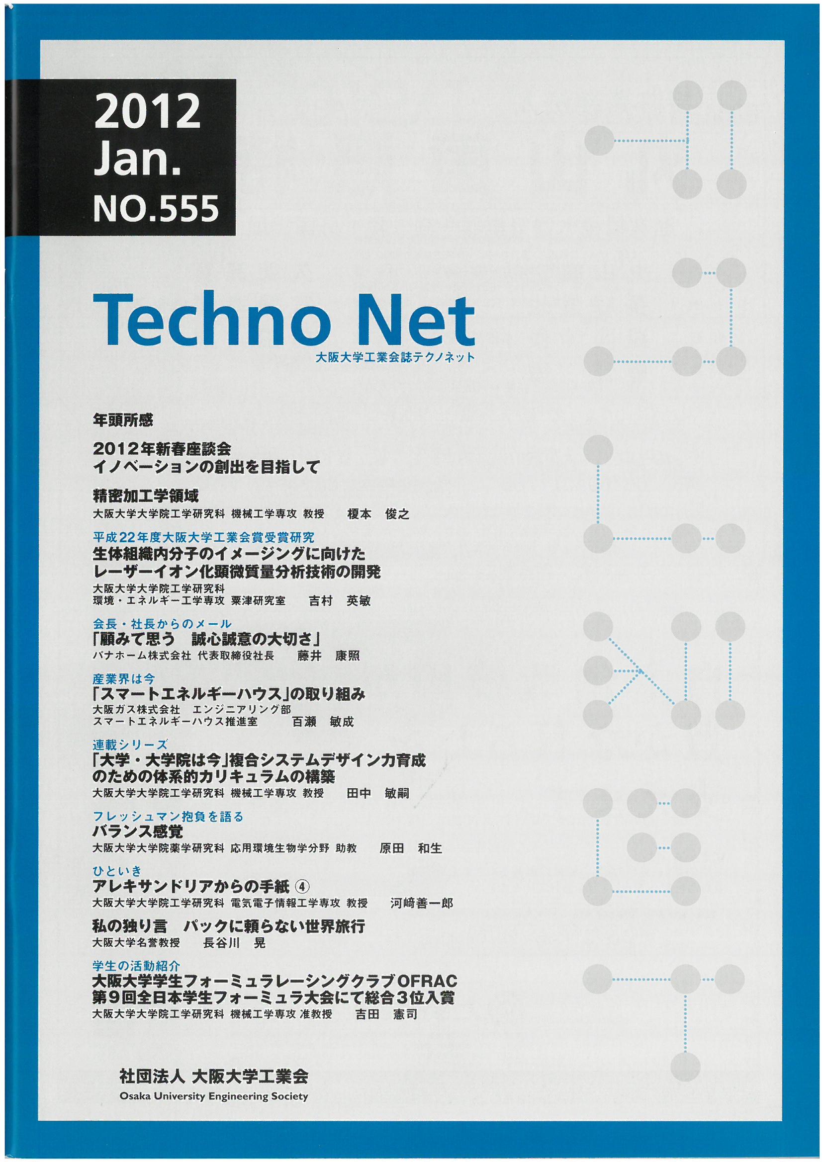 テクノネット(会誌)バックナンバー一覧 | Techno-Net | 一般社団法人 ...