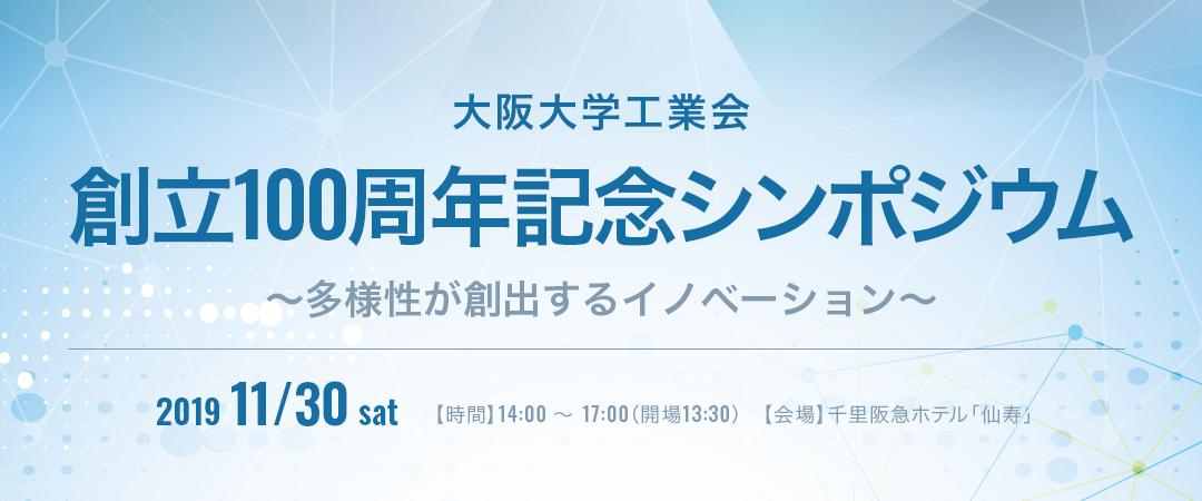 大阪大学工業会 創立100周年記念シンポジウム