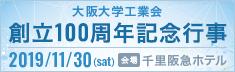 大阪大学工業会 創立100周年記念行事