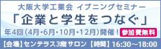 大阪大学工業会 イブニングセミナー「企業と学生をつなぐ」