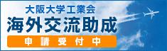 大阪大学工業会 海外交流助成