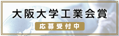 大阪大学工業会賞