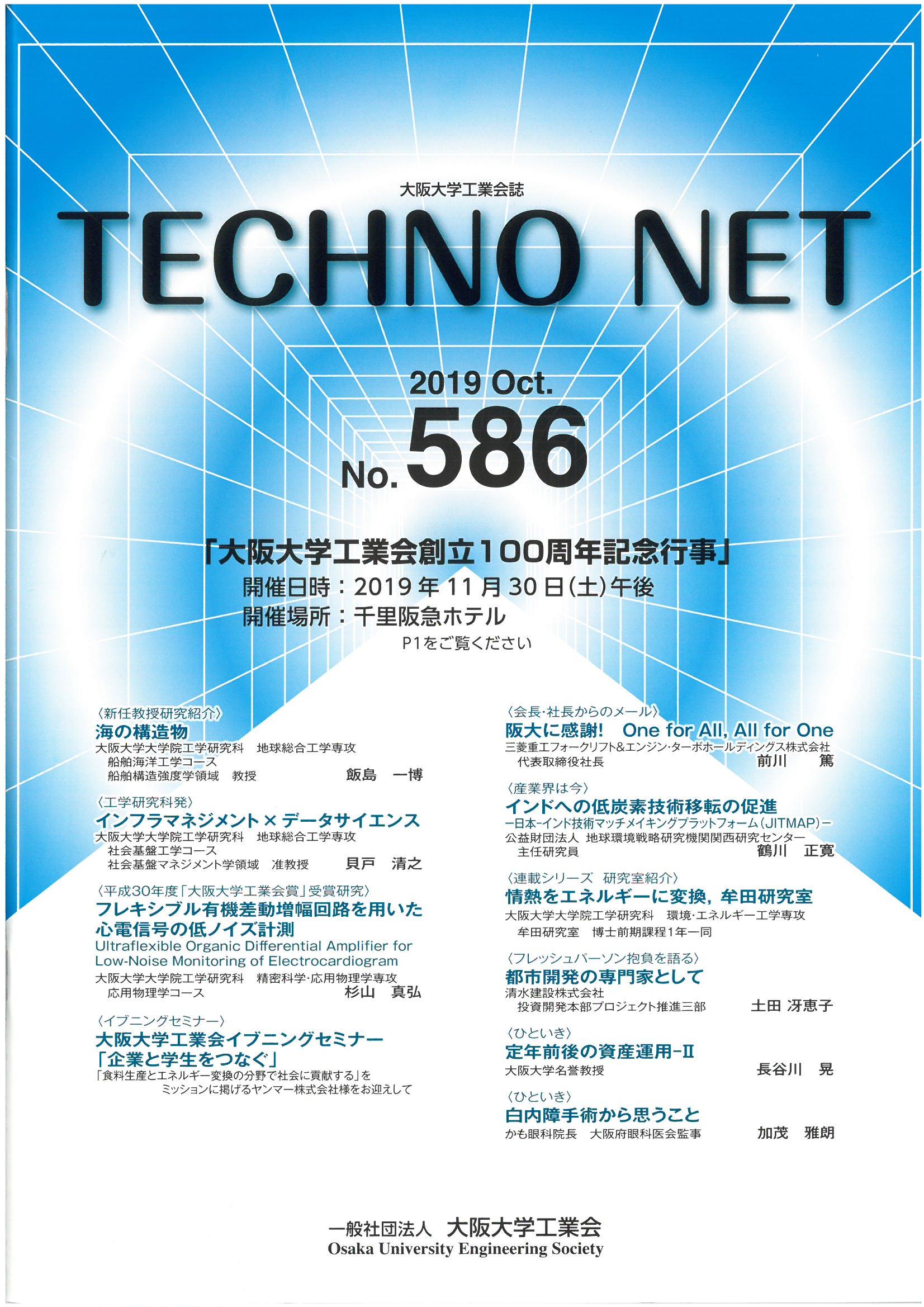 テクノネット(会誌)