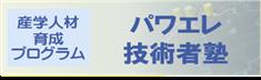 産学人材育成プログラム(パワエレ技術者塾)