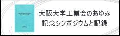 大阪大学工業会のあゆみ 記念シンポジウムと記録