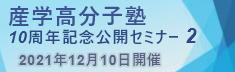 産学高分子塾(10周年記念公開セミナー2)